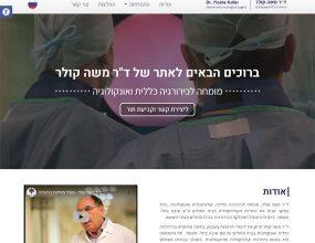 """ד""""ר משה קולר, מומחה לכירורגיה כללית"""